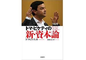 """""""今、最も影響力のある経済学者""""ピケティとは何者なのか? 基礎から分かる入門書"""