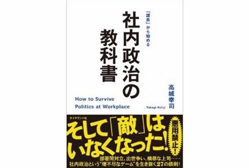 社内政治から逃げるな!仕事の成功や出世の極意、味方を増やすロビー活動の画像1