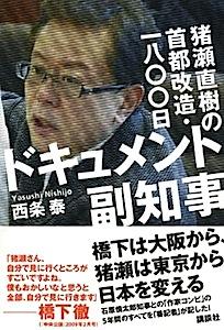 安倍新総裁の命運も握る!?記事を書かない新聞記者たちとは?の画像1