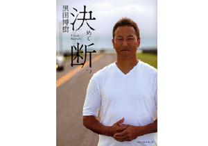 """カープ復帰の黒田博樹が著書で明かしていた、苦難だらけの""""エースへの道のり""""の画像1"""