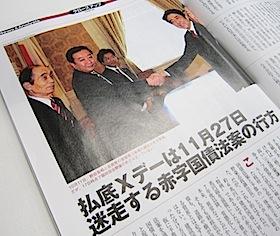 実は日本はバブル真っただ中!? 崩壊で国の借金が倍の可能性もの画像1