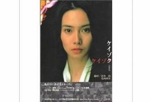 中谷美紀と渡部篤郎、結婚秒読み観測広まる 不倫から約15年、懸念は渡部の女遊びの噂かの画像1