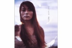 """柴咲コウ、秘められた""""壮絶な過去"""" 本名非公開、語られないデビュー前や家族…の画像1"""