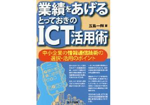 業績がなかなか上がらない会社に見られる、ICTのまずい使い方4つのパターン