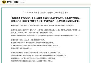 日本郵政の闇 一般信書の事実上独占を国が放置 ヤマト、メール便廃止で宣戦布告か