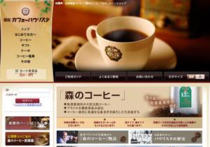 『花子とアン』で話題のカフェ、100年生き残った秘訣 斬新な広告宣伝と身の丈経営