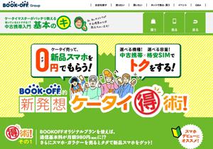 月額利用料980円、新品スマホ無料提供…ブックオフ格安スマホ、真の狙いとは?の画像1
