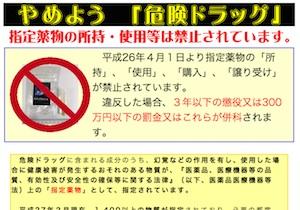 危険ドラッグ事件頻発の北海道、なぜ道警は無策なのか?元捜査員が腐敗ぶりを語る