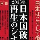 「日本財政がついに破綻!」自民が財政法案『人質』の余波