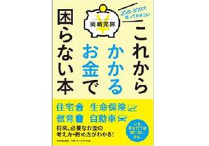 多くの日本人のお金が既に「ヤバい」!? 20代、30代が知るべき「お金で困らない方法」の画像1