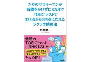 1日1時間の勉強で、TOEICで925点! 英語嫌いが教える究極の英語学習法