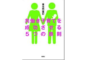 """産後クライシスも回避! 共働き夫婦の子育てに必要な""""助っ人""""たちとの付き合い方の画像1"""