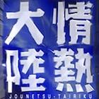 俳優・松坂桃季の邪魔をする「情熱大陸」のベタな演出にうんざり!