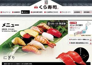 くら寿司、異様な光景の秘密 快進撃を支える驚異の異端経営 平日午後でもなぜ満席?の画像1