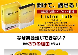 なぜ英語を「話せない」?たった7カ月で英語が話せる画期的教材!既存教材の盲点克服の画像1