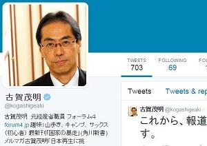 古賀氏へ『報道ステ』関係者から怒り噴出&動揺「テロだ」「政治的思惑にハメられた」の画像1
