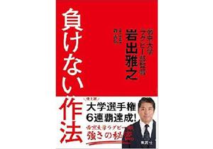 6連覇に導いた帝京大学ラグビー部・岩出監督が語る「勝負強さ」を作る5つの作法