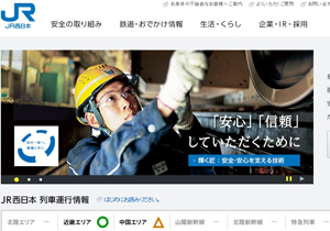 JR西日本、社員過労死で遺族が提訴し、1億円支払い命令 残業250時間超の月もの画像1