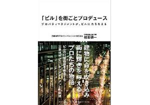東京・丸の内を「人が住む街」に…単なる再開発に終わらない「プロパティマネジメント」の力