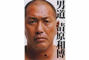 清原和博、テレビ復帰に「茶番」「悲劇を演出」と批判殺到 ダークイメージ返上に必死の画像1
