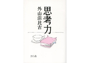 『思考の整理学』外山滋比古氏が語る、思考力の低下を招く「知的メタボ状態」から抜け出すには?の画像1