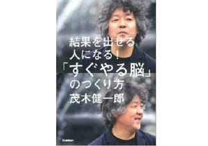 脳科学者・茂木健一郎氏が語る「日本でイノベーションが起こらない本当の理由」