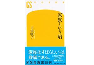 """「家族はすばらしい」は本当? 日本を覆う過剰な""""家族信仰""""の呪縛とはの画像1"""