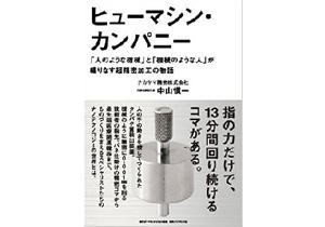 日本の製造業はまだ戦える! あえて「NOと言わない」中小企業・ナカヤマ精密の強さとはの画像1