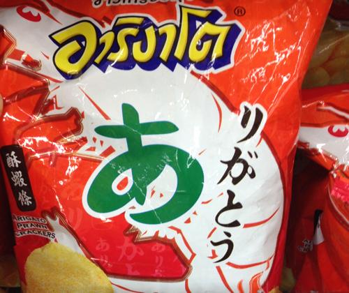 どうぞ、独特の味…ヘンな日本語名の菓子がアジアに氾濫 トッポに酷似のペジョイが大人気の画像1