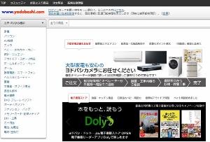 ヨドバシの通販がアマゾンを超える?「来店客にネットで買わせる」巧みな戦術で急成長の画像1