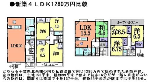 首都圏でも1280万円で新築戸建てが買える!装備も充実、デメリットはないのか?の画像1