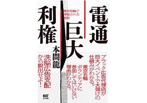 違法残業事件だけではない!電通が抱える巨大利権と東京五輪の闇とは?