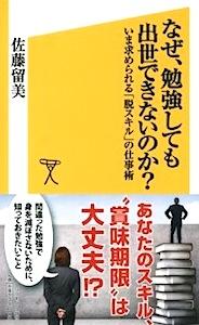 """""""スキルアップ幻想""""の終焉…会社にしがみついたほうが得?の画像1"""