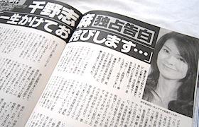 千野アナ、死亡事故で今後の逮捕・実刑・服役の可能性、そして量刑は?(1/2) | ビジネスジャーナル