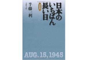 クーデター「宮城事件」はいかにして失敗したのか…太平洋戦争終結をめぐる「最後の24時間」