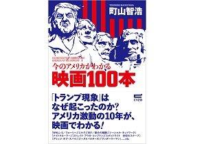 ハリウッド映画に隠された驚愕のメッセージの数々…町山智浩が「今のアメリカ」を解読!