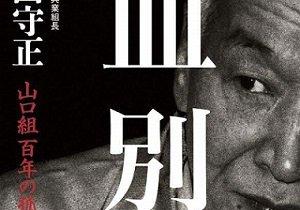 神戸山口組屈指の武闘派組織「太田興業」が最高顧問に就任か? 今後の組織運営に大きな変化も…