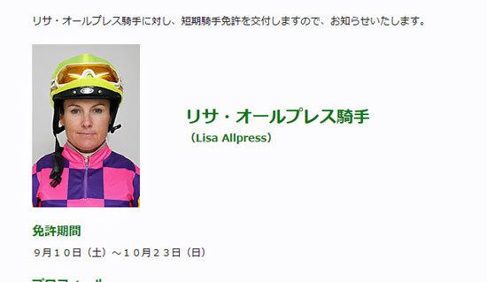 短期免許・リサ・オールプレス騎手の初週乗り鞍が「ゼロ」!? NZリーディング騎手に対し、美浦はあまりにも「失礼」?