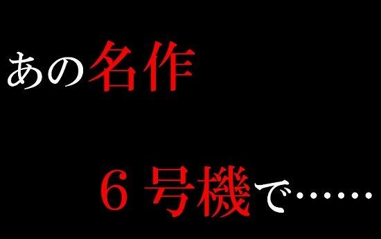 【超パチスロ星人の本音コラム】 名機列伝......あの「爆裂AT」も6号機候補に!!