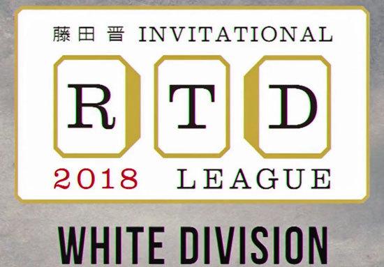 『RTDリーグ2018』20回戦が「神回」と話題沸騰! 帝王・佐々木寿人が言葉を失う中「奇跡の逆転」トップを決めたのはの画像1