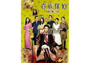 『貴族探偵』、生瀬勝久のウザいツッコミとあり得ない謎解きで、やっぱり最低視聴率