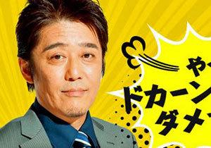 坂上忍が酷すぎる!あまりの「逆神」振りにファンも大激怒。1億円グランプリはクライマックスへ......の画像1