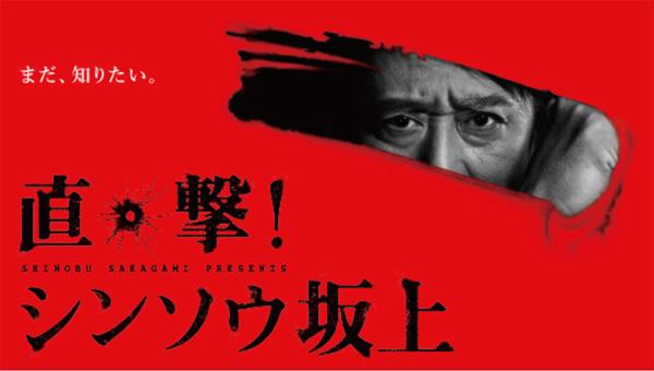 戸塚ヨットスクール校長の積極的な体罰論を垂れ流す『直撃!シンソウ坂上』の画像1
