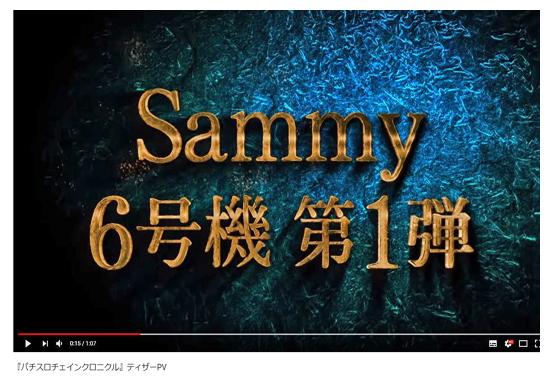 パチスロ『HEY!鏡』も霞む「サミー・初6号機」!? 「純増スピード」「新システム」さらに