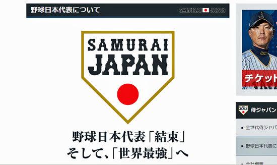 大谷翔平WBC「投手辞退」の裏に日ハム首脳陣の