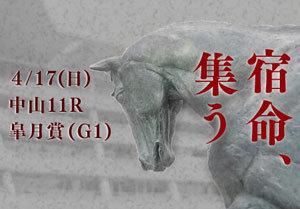 さあ「世紀の一戦」! 史上空前レベルの皐月賞(G1)を前に、ある「悩み」に揺れるファンが続出!?