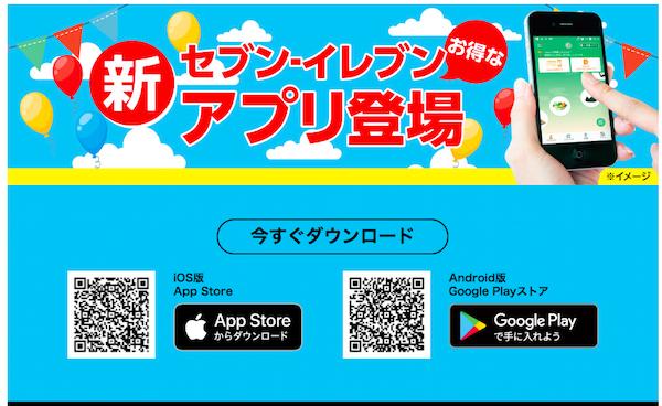 セブン-イレブンの新「公式アプリ」 その使い勝手は?の画像1