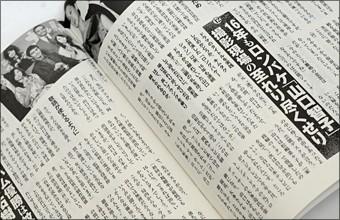 shincho_yama1011.jpg