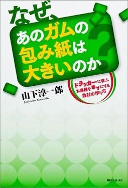shinkan1226.jpg
