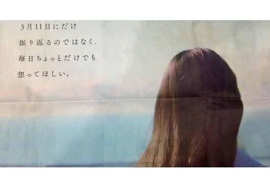 shinsaishinbun0311.jpg